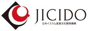 一般社団法人日本イスラム産業文化開発機構